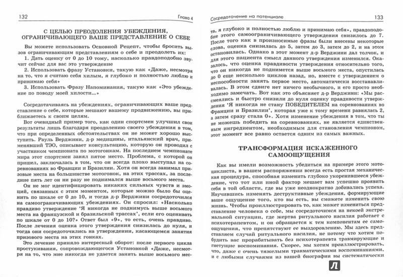Иллюстрация 1 из 8 для Энергетическая психология. Уникальные методики трансформации личности - Иден, Файнштейн, Крэйг | Лабиринт - книги. Источник: Лабиринт