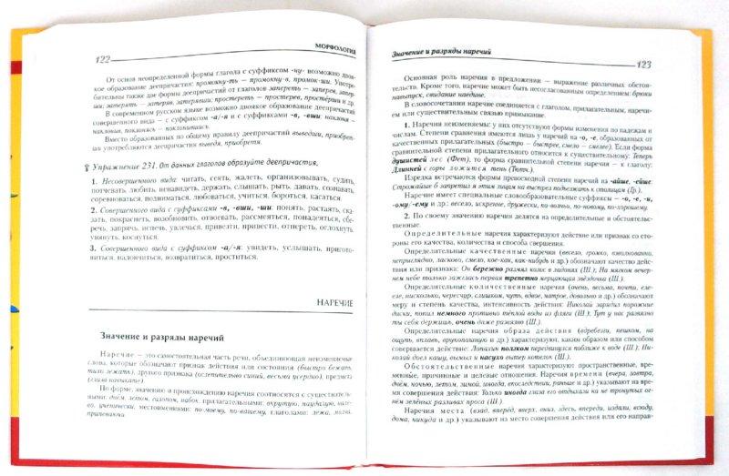 Иллюстрация 1 из 8 для Русский язык на отлично. Правила и упражнения - Дитмар Розенталь | Лабиринт - книги. Источник: Лабиринт