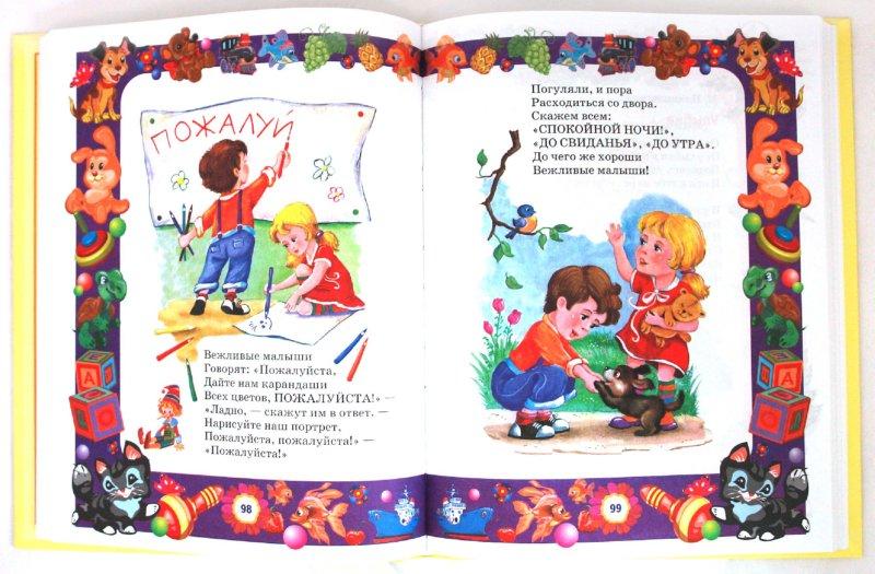 Иллюстрация 1 из 27 для Лучшие произведения для детей. 1 - 2 года | Лабиринт - книги. Источник: Лабиринт