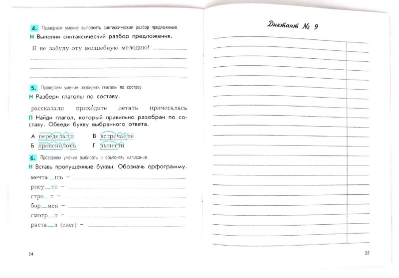 Диктант по русскому языку 4 класс школа