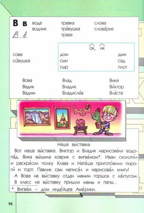 42 стр школа 2100 букварь решебник