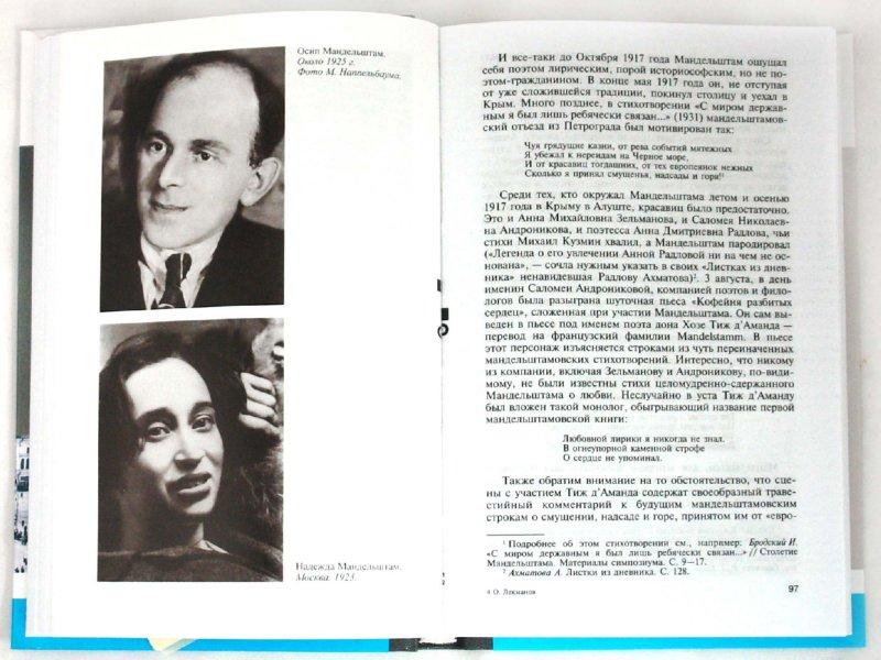 Иллюстрация 1 из 21 для Осип Мандельштам - Олег Лекманов | Лабиринт - книги. Источник: Лабиринт