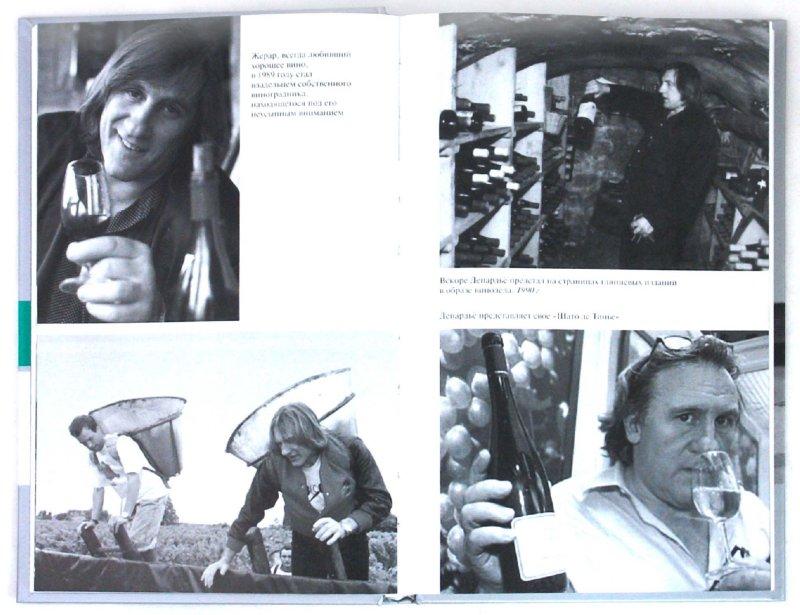 Иллюстрация 1 из 10 для Жерар Депардье - Бернар Виоле | Лабиринт - книги. Источник: Лабиринт