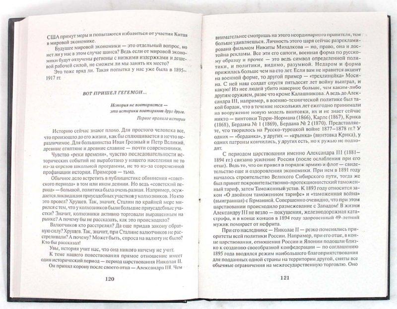 Иллюстрация 1 из 8 для Почему Россия не Америка. Книга для тех, кто остается в России - Андрей Паршев | Лабиринт - книги. Источник: Лабиринт