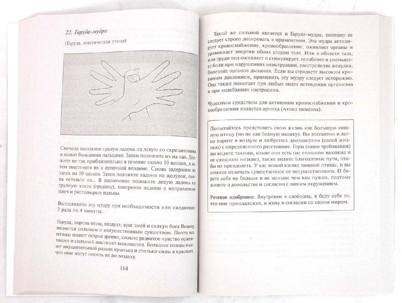 Иллюстрация 1 из 5 для Мудры: Йога для пальцев: Обретение здоровья - Гертруд Хирши | Лабиринт - книги. Источник: Лабиринт