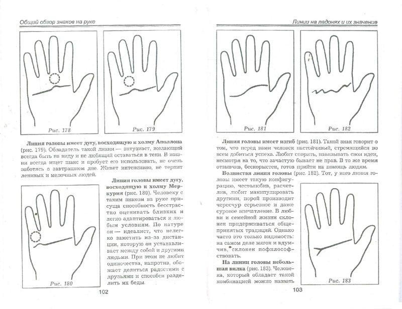 Иллюстрация 1 из 17 для Современная хиромантия - Маргарита Якушева | Лабиринт - книги. Источник: Лабиринт