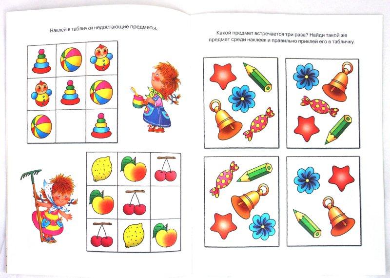 Иллюстрация 1 из 29 для Развиваем мышление. Для детей 4-5 лет - Ольга Земцова | Лабиринт - книги. Источник: Лабиринт