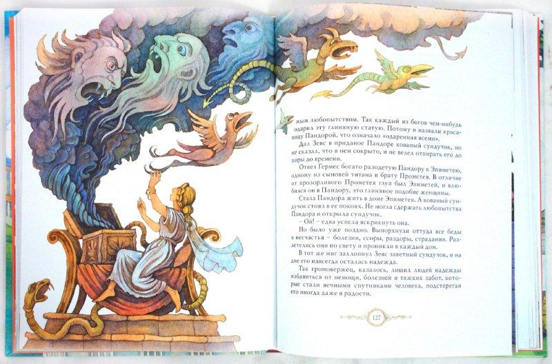 Иллюстрация 1 из 8 для Мифы Древней Греции | Лабиринт - книги. Источник: Лабиринт