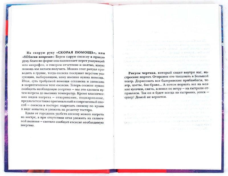 Иллюстрация 1 из 10 для Абзац, Кирдык и ОК'сЮМОРОн, или Что делать? - Мусса Лисси | Лабиринт - книги. Источник: Лабиринт