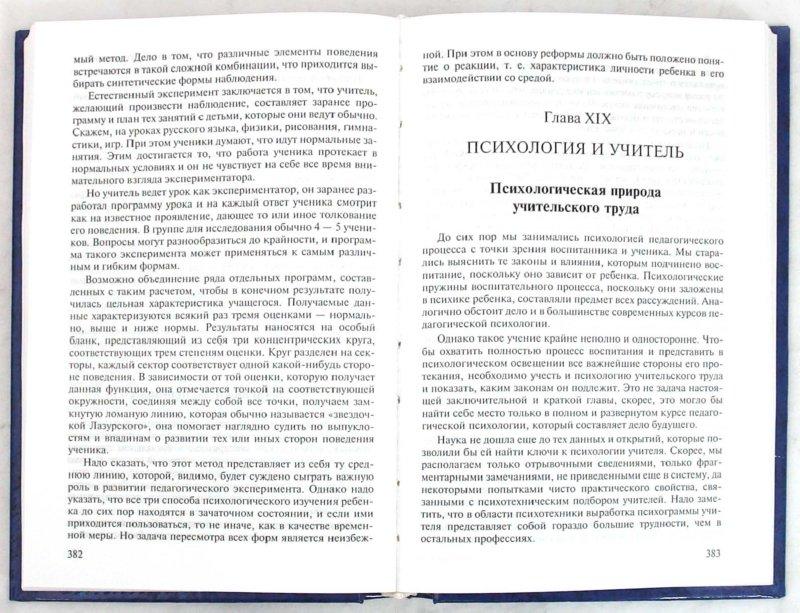 Иллюстрация 1 из 23 для Педагогическая психология - Лев Выготский | Лабиринт - книги. Источник: Лабиринт