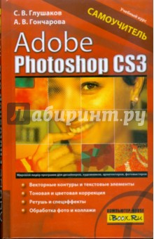 Adobe Photoshop CS3. Самоучитель i5 gsm watch phone w 1 8 resistive screen quad band fm and single sim white