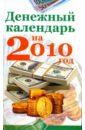 Денежный календарь на 2010 год цена 2017