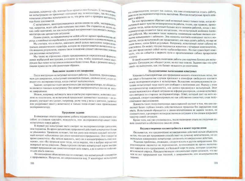 Иллюстрация 1 из 17 для Психология памяти | Лабиринт - книги. Источник: Лабиринт