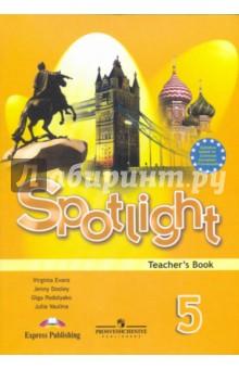 английский язык 5 класс учебник эванс ответы