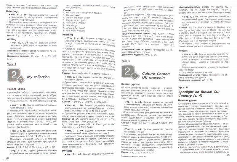 Иллюстрация 1 из 17 для Английский язык. Английский в фокусе. 5 класс. Книга для учителя - Ваулина, Дули, Подоляко, Эванс   Лабиринт - книги. Источник: Лабиринт