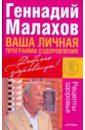 Ваша личная программа оздоровления, Малахов Геннадий Петрович