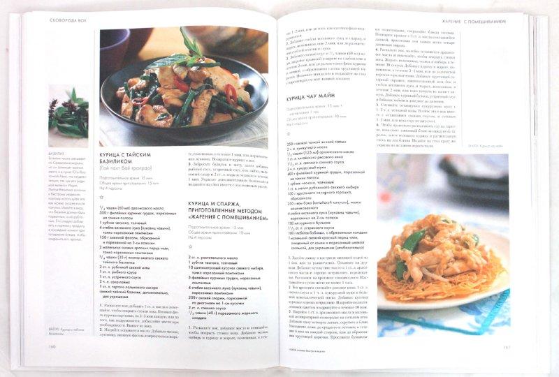 Иллюстрация 1 из 16 для Вок готовим быстро и вкусно | Лабиринт - книги. Источник: Лабиринт