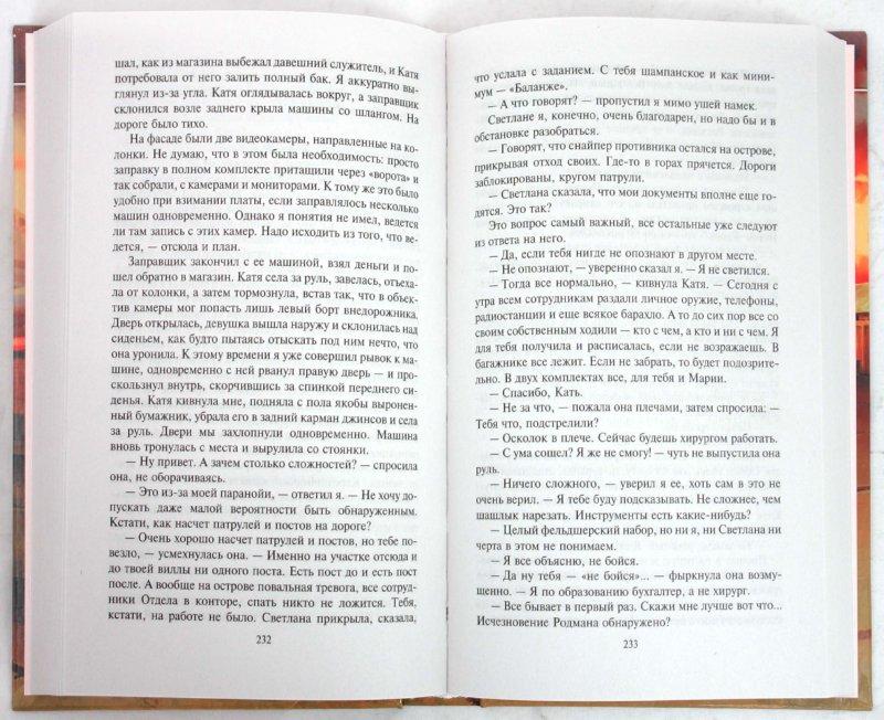 Иллюстрация 1 из 6 для Земля лишних. За други своя - Круз, Круз   Лабиринт - книги. Источник: Лабиринт