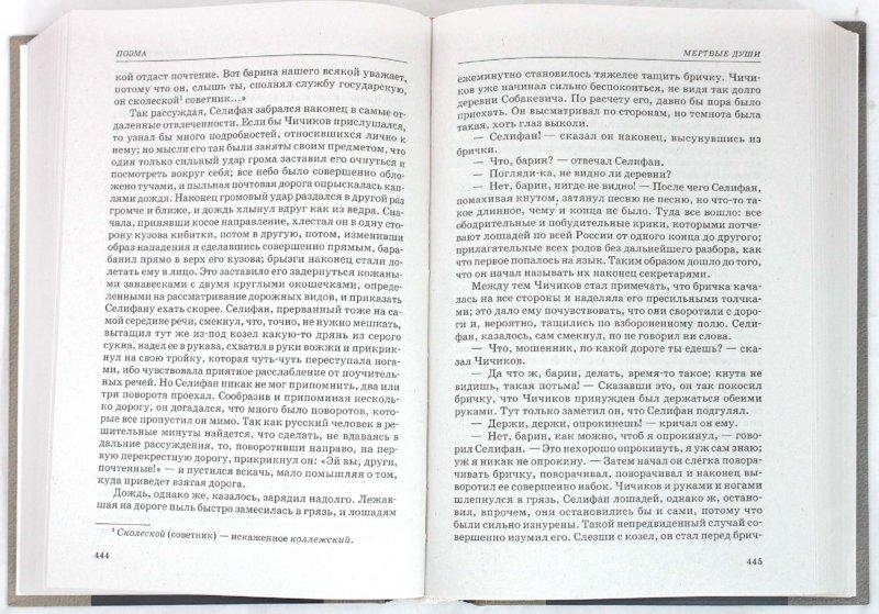 Иллюстрация 1 из 13 для Повести. Ревизор. Мертвые души - Николай Гоголь | Лабиринт - книги. Источник: Лабиринт