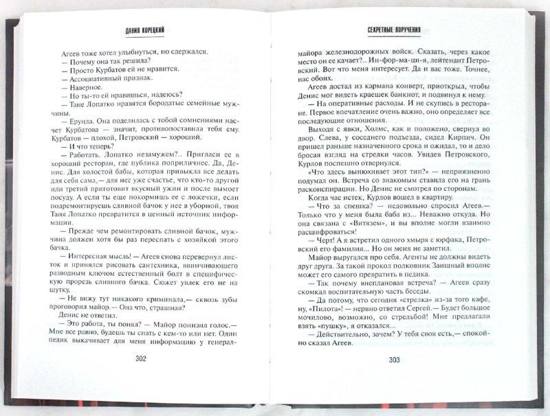 Иллюстрация 1 из 34 для Секретные поручения - Данил Корецкий | Лабиринт - книги. Источник: Лабиринт