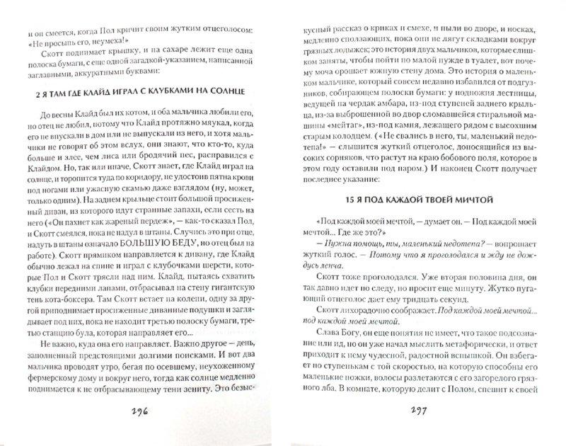 Иллюстрация 1 из 11 для История Лизи - Стивен Кинг | Лабиринт - книги. Источник: Лабиринт