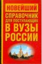 Новейший справочник для поступающих в вузы: все аккредитованные высшие учебные заведения России