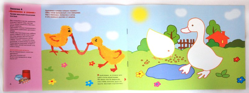 Иллюстрация 1 из 11 для Нарисуй и раскрась: Художественный альбом. 3-5 лет | Лабиринт - книги. Источник: Лабиринт