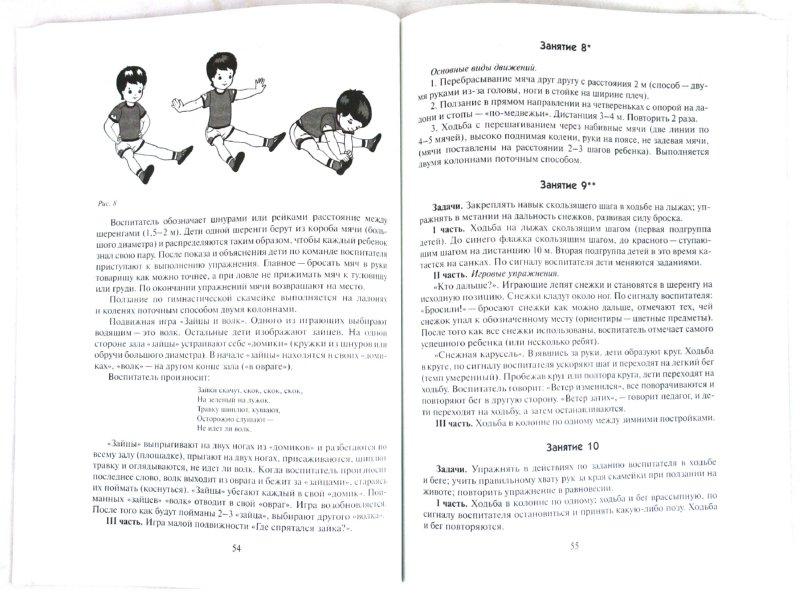 Иллюстрация 1 из 4 для Физкультурные занятия в детском саду. Средняя группа - Людмила Пензулаева | Лабиринт - книги. Источник: Лабиринт