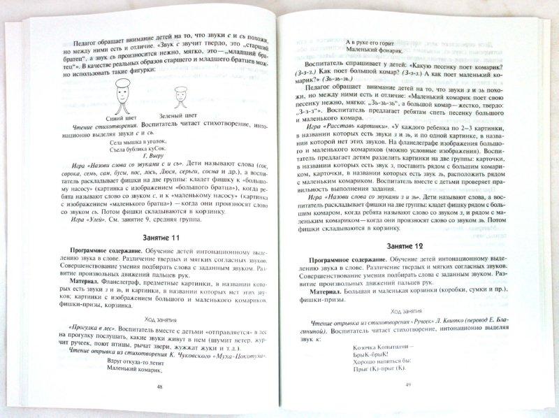 Иллюстрация 1 из 5 для Обучение дошкольников грамоте. Пособие для педагогов. Для занятий с детьми 3-7 лет - Наталия Варенцова | Лабиринт - книги. Источник: Лабиринт