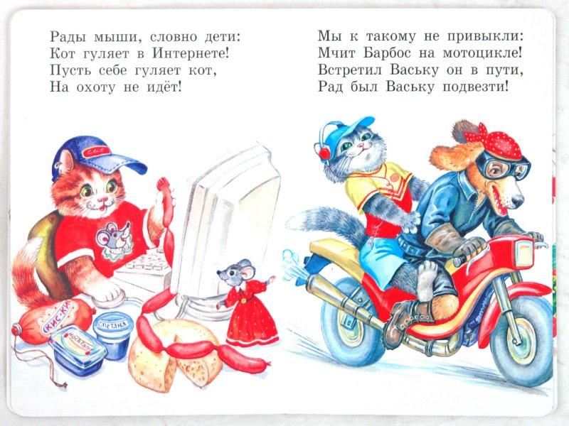 Иллюстрация 1 из 4 для Карусель: Рада кошка за котят - Сергей Еремеев | Лабиринт - книги. Источник: Лабиринт