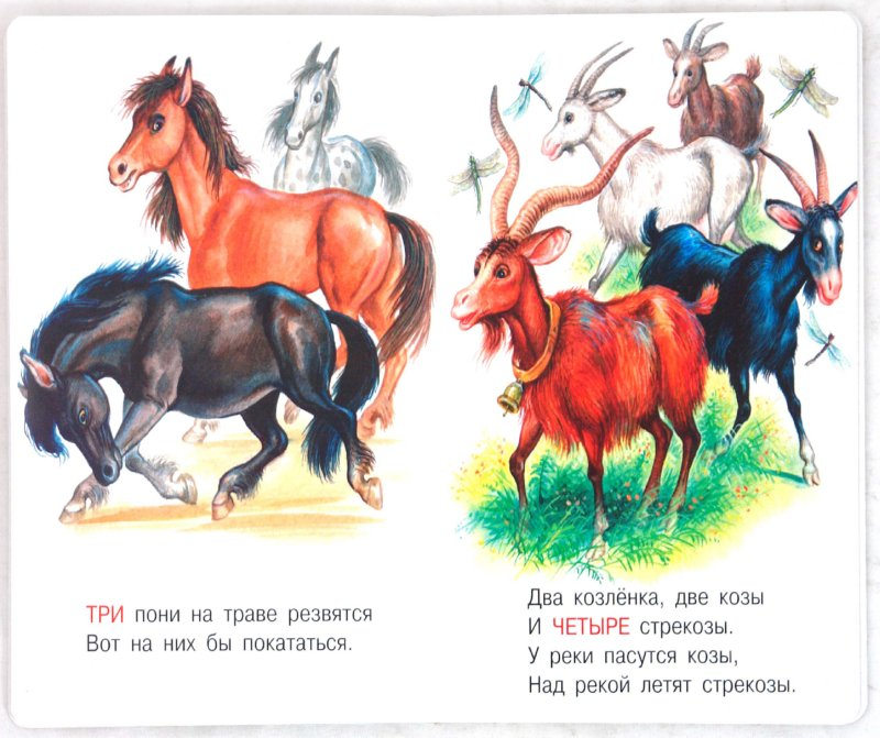 Иллюстрация 1 из 4 для Карусель: Считалочки - Игорь Антропов | Лабиринт - книги. Источник: Лабиринт