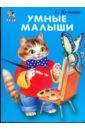 Кузьмин Евгений Карусель: Умные малыши