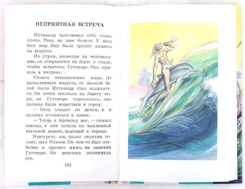Иллюстрация 1 из 9 для Человек-амфибия - Александр Беляев | Лабиринт - книги. Источник: Лабиринт
