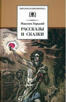 Купить Рассказы и сказки, Детская литература, Сказки отечественных писателей