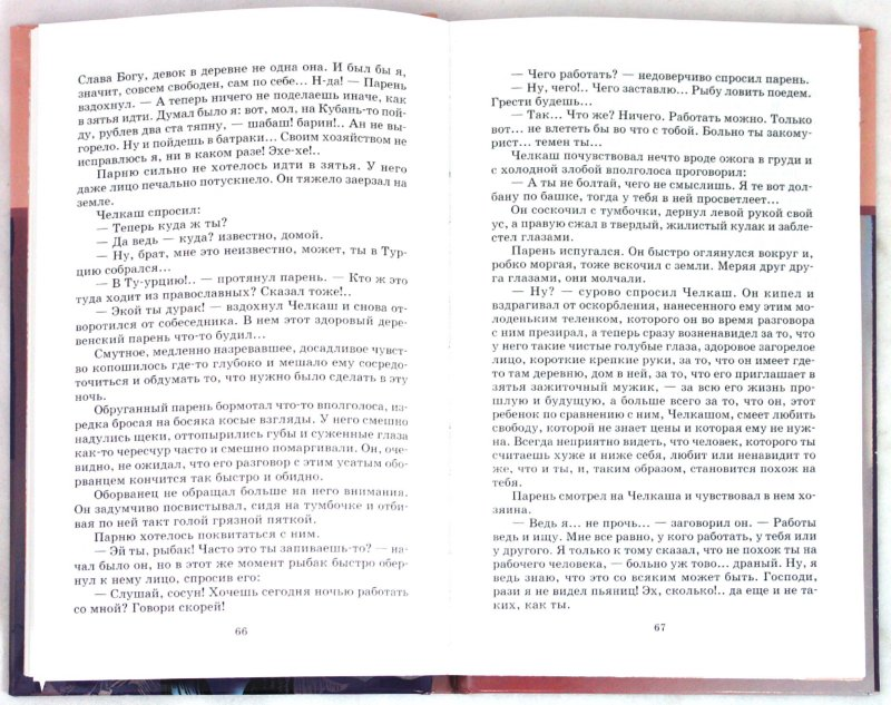 Иллюстрация 1 из 17 для Рассказы и сказки - Максим Горький | Лабиринт - книги. Источник: Лабиринт