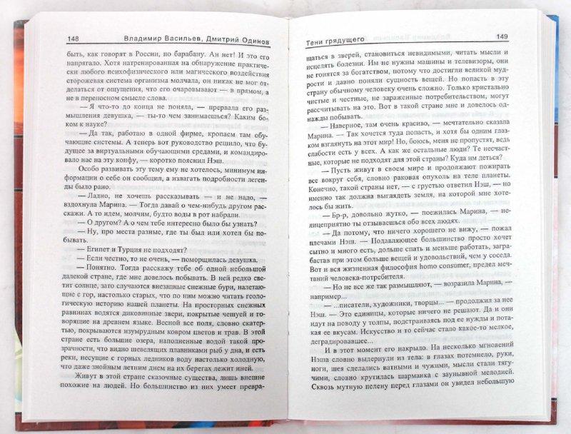 Иллюстрация 1 из 5 для Тени грядущего - Васильев, Одинов | Лабиринт - книги. Источник: Лабиринт