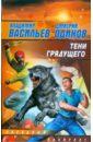 Тени грядущего, Васильев Владимир Николаевич,Одинов Дмитрий