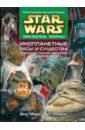 Льюис Энн Маргарет Звездные войны. Инопланетные расы и существа. Уникальное описание обитателей всей Вселенной