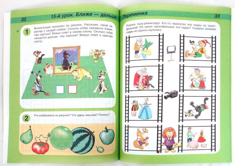 Иллюстрация 1 из 21 для 33 урока и забавные переменки для маленьких умников и умниц - Виктор Запаренко | Лабиринт - книги. Источник: Лабиринт
