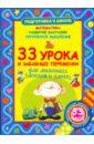 Запаренко Виктор Степанович 33 урока и забавные переменки для маленьких умников умниц