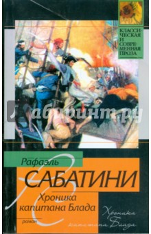 Хроника капитана Блада рафаэль сабатини хроника капитана блада