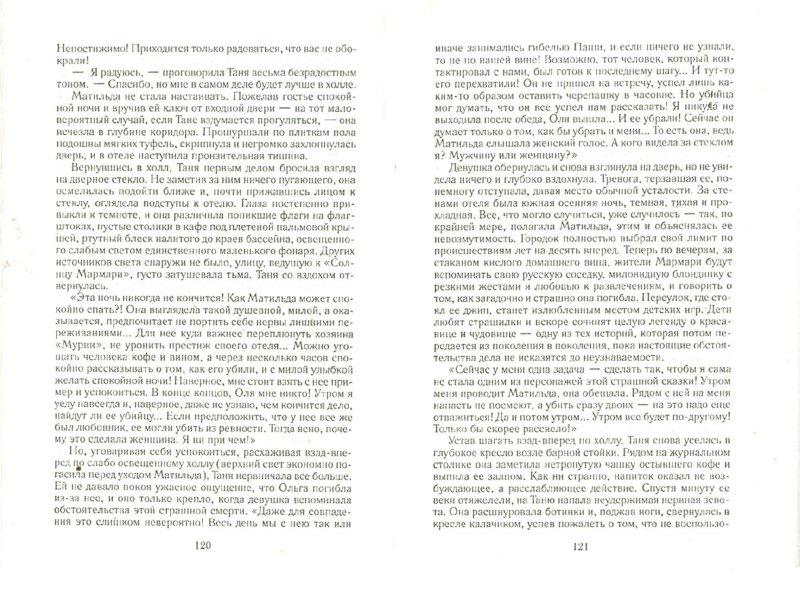 Иллюстрация 1 из 5 для Город без полиции - Анна Малышева | Лабиринт - книги. Источник: Лабиринт