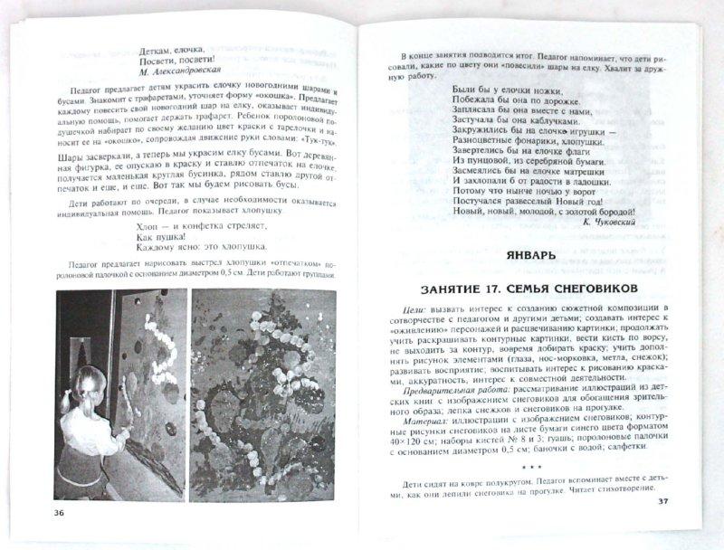 Иллюстрация 1 из 5 для Занятия по рисованию с детьми 2-3 лет - Татьяна Королева | Лабиринт - книги. Источник: Лабиринт