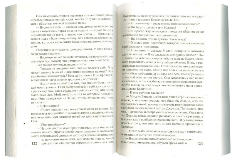 Иллюстрация 1 из 4 для Горный цветок - Джуд Деверо | Лабиринт - книги. Источник: Лабиринт