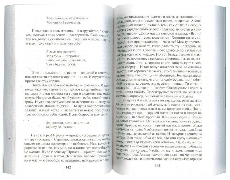 Иллюстрация 1 из 17 для Психопат - Василий Шукшин | Лабиринт - книги. Источник: Лабиринт