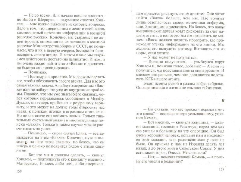 Иллюстрация 1 из 7 для Пройти чистилище - Чингиз Абдуллаев | Лабиринт - книги. Источник: Лабиринт