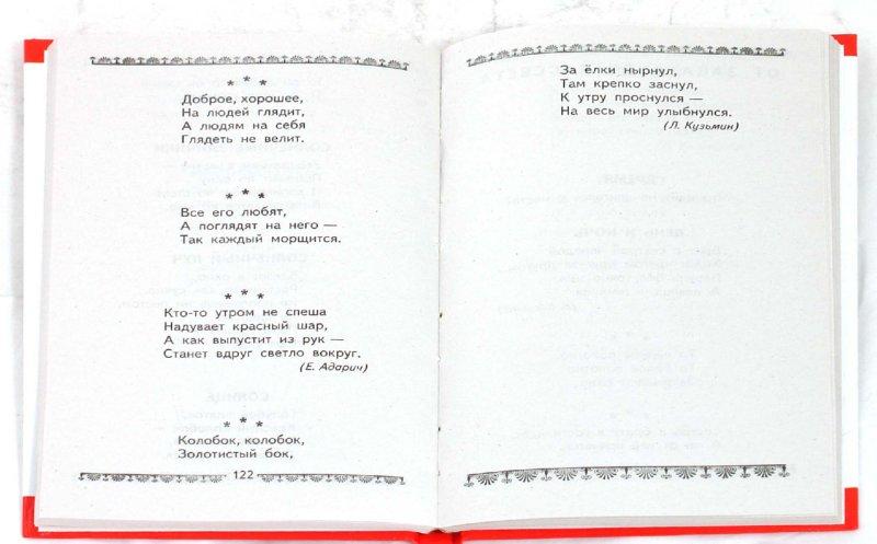 Иллюстрация 1 из 24 для Загадки для развития речи, внимания, памяти и абстрактного мышления - Узорова, Нефедова | Лабиринт - книги. Источник: Лабиринт