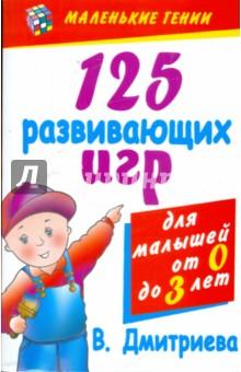 125 развивающих игр для малышей от рождения до трех лет