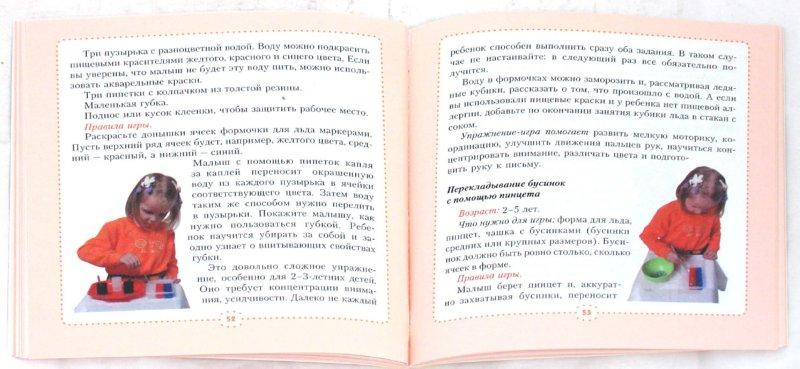 Иллюстрация 1 из 11 для Академия раннего развития. Методика Марии Монтессори, или помоги мне это сделать самому - Виктория Дмитриева | Лабиринт - книги. Источник: Лабиринт