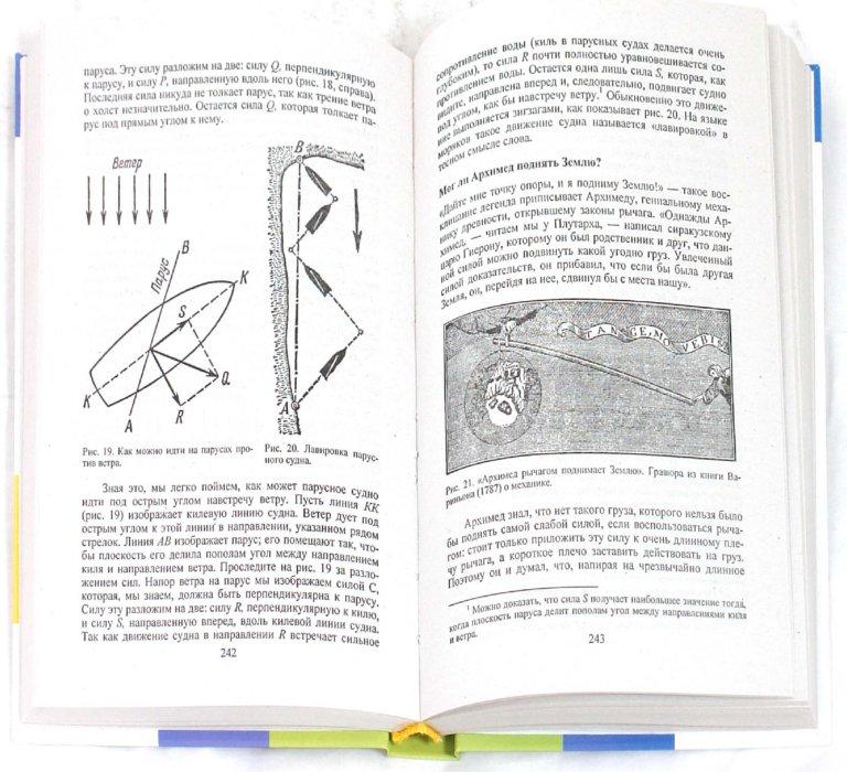 Иллюстрация 1 из 19 для Занимательная физика: Хитрые головоломки, забавные задачи, замысловатые вопросы, парадоксы - Яков Перельман | Лабиринт - книги. Источник: Лабиринт
